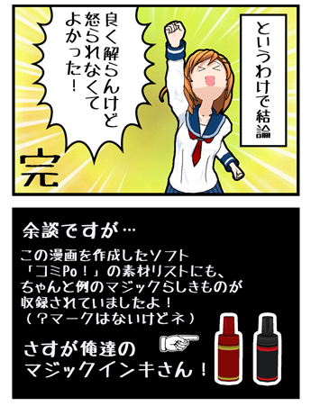 magicink_11[1]
